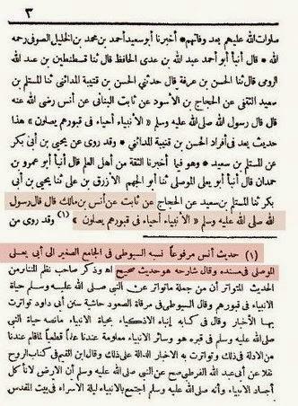 Hayat Un Nabi صلی اللہ علیہ وسلم : Prophet صلی اللہ علیہ