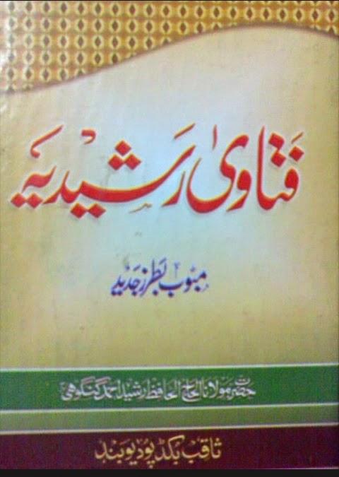 Fatawa rashidiya
